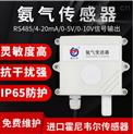 氨氣傳感器氣體檢測公廁養殖農場大棚實驗室
