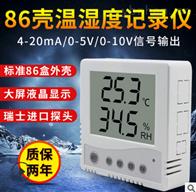 RS-WD-N01-1液晶485单温度变送器