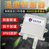 溫度變送器4-20mA4分管螺紋探頭0~10V