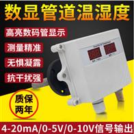 RS-WS-NO1-GD-*管道温湿度传感器温度变送器