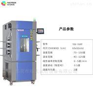TED-150PF塑胶制品快速温变湿热试验箱直销厂家