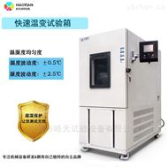 TEC-150PF电子检测快速温变试验箱高低温快速试验机