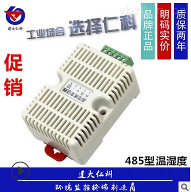 RS-WS-N01-8-导轨式温度变送器