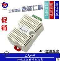 RS-WS-N01-8导轨式温度传感器温湿度变送器
