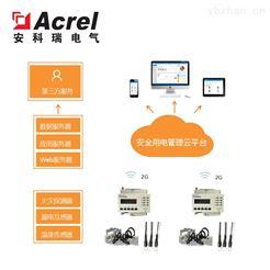 AcrelCloud-6000电气火灾消防云平台