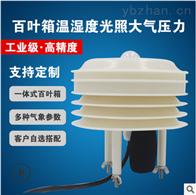 RS-BYH气象站百叶箱PM2.5二氧化碳传感器变送器