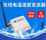 RS-WS-DY-2无线电壁挂王字壳温湿度传感器
