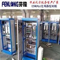 芬隆科技專業定制成套配電箱