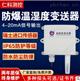 防爆溫濕度4-20ma模擬量型防爆型濕度變送器