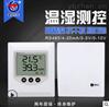 吸頂溫濕度傳感器rs485室內壁掛4-20ma