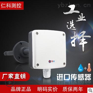 建大仁科風管式溫濕度變送器傳感器
