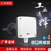 RS-WS-*-9TH建大仁科风管式温湿度变送器传感器