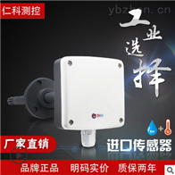 RS-WS-*-9TH建大仁科风管485模拟量型温湿度变送器
