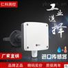 風道管道溫濕度變送器溫度傳感器4-20mA