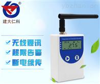 建大仁科无线温湿度传感器