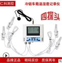 485型高精度溫度傳感器 GPRS溫濕度記錄儀
