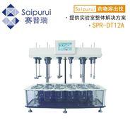 賽普瑞SPRDT1206溶出儀自動取樣器