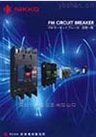 OS400-3200AF日本原產NIKKO日幸電機制作所斷路器