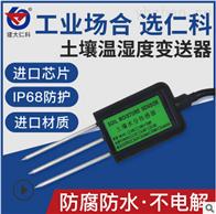 RS-TR土壤温湿度传感器高精度水分变送器