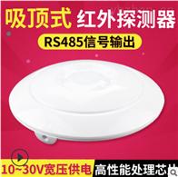 RS-HW-N01485型 吸顶式 红外探测 防盗报警