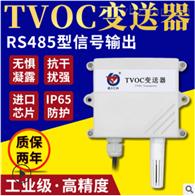 RS-TVOC-N01TVOC变送器 有机物监测系统
