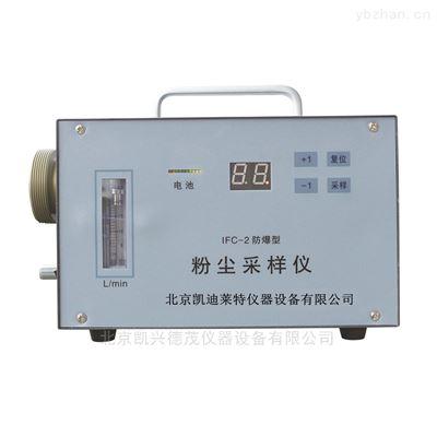 IFC-2防爆粉尘采样器体积小便于携带操作简单