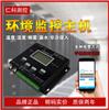 RS-XZJ-100建大仁科机房环境监控系统
