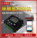 建大仁科机房环境监控系统