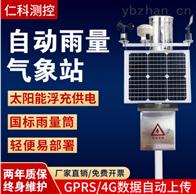RS-QXYL-M翻斗式雨量传感器山洪预警气象仪雨量监测站