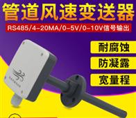 RS-FS-N01-9TH山东济南管道式风速变送器