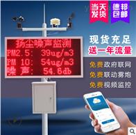 RS-ZSYC噪声扬尘在线监测系统在线检测建筑工地
