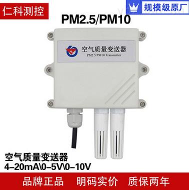 RS-PM-*-*-空氣質量檢測儀 粉塵測試儀霧霾監測模擬量