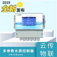 智能化水产养殖水质检测控制系统