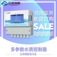 水质控制器COD在线监测传感器水产养殖