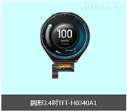 3.4寸TFT圆形TFT宽视角TFT-H0340A1