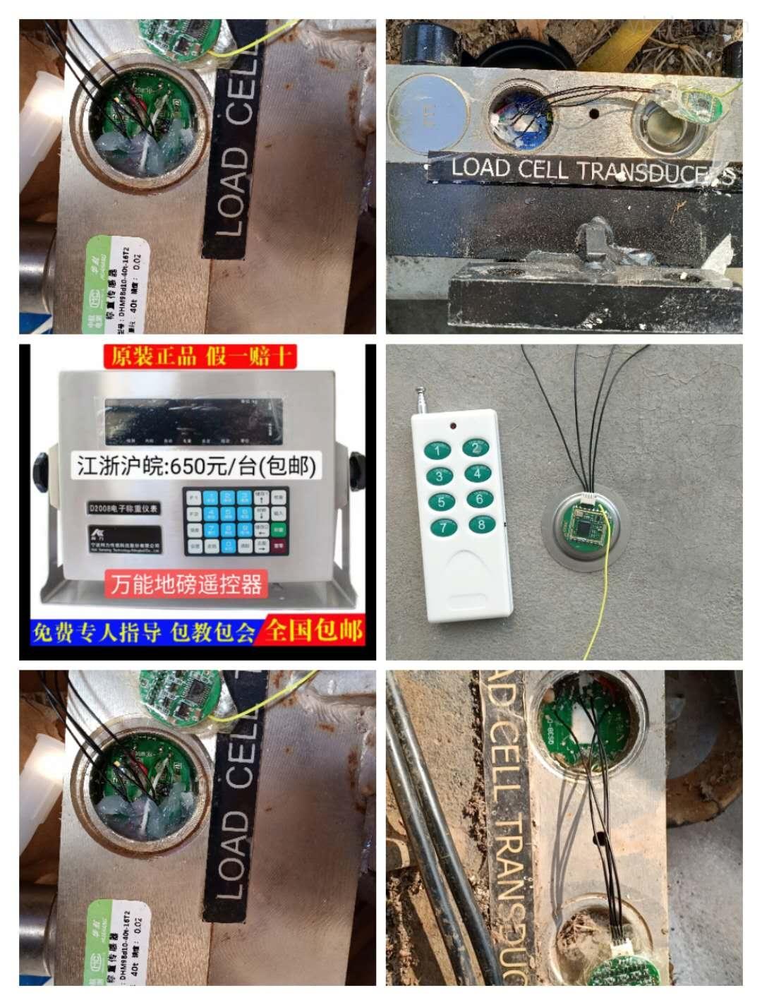 誰買過無線地磅萬能遙控器,我也想買一個