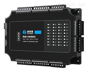 C2000-A2-KDDA0A0-AD6-24路网络开关量采集控制模块