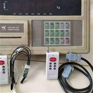 上海電子地磅無線萬能解碼器