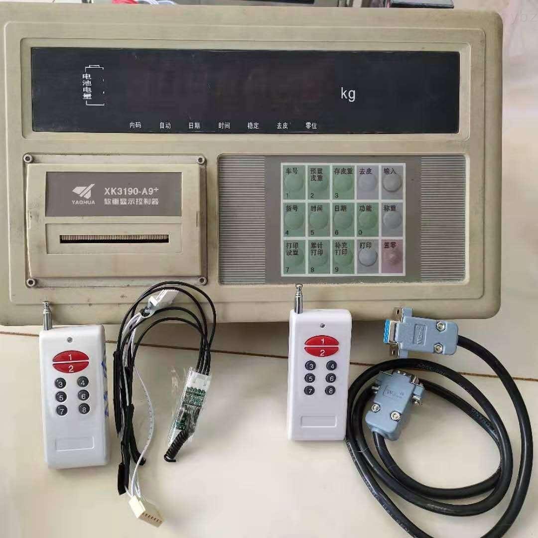 黑龙江数字地磅遥控器多少钱