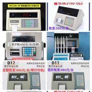 遼寧大連電子磅遙控器怎么安裝使用方法
