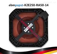 K2E250-RA50-14ebmpapst离心风机