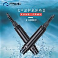 污水水质检测溶解氧在线监测传感器生产厂家