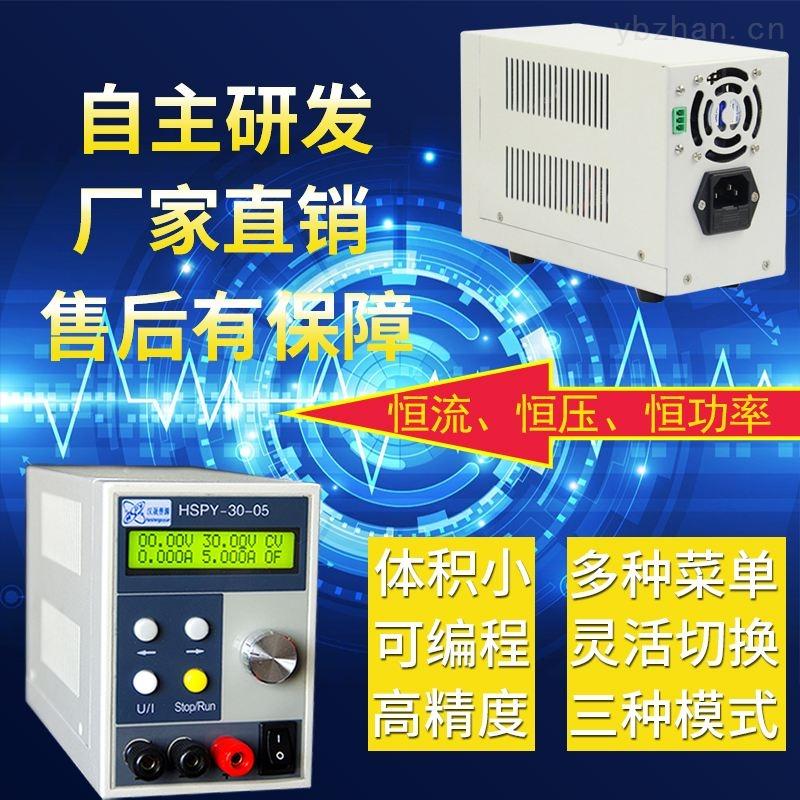 HSPY 30-05-直流穩壓電源可編程