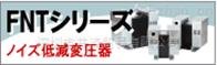 FNT21-500井澤貿易日本FUKUDADENKI降噪變壓器