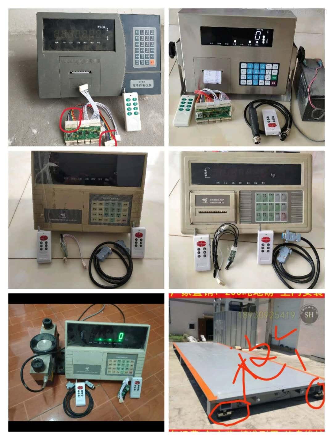 淮安宇帆电子地磅衡器无线遥控器有限公司