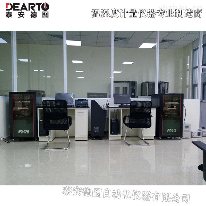 江蘇熱電偶熱電阻檢定裝置 整套定制方案