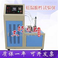 橡胶低温冲击试验机