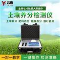 新型土壤肥料养分速测仪