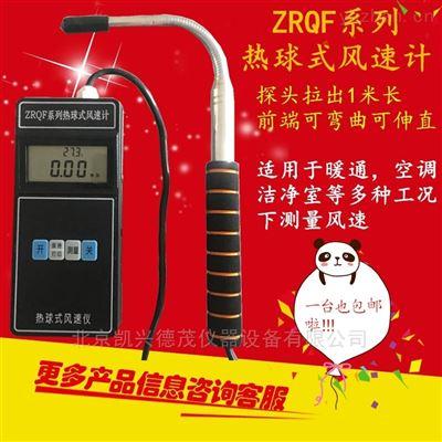 ZRQF-F30J型智能热球式风速计便携风速仪微风测量仪