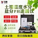 土壤溫濕度記錄儀器